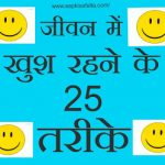 जीवन में खुश रहने के 25 तरीके   Be Happy