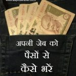 अपनी जेब को पैसे से कैसे भरें? | Money Making Idea