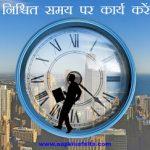 निश्चित समय पर कार्य कैसे करें? | Use Biological Clock