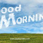 सफल लोग सुबह उठने के बाद क्या करते हैं? | Morning Time Tips