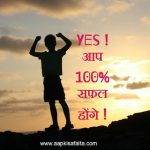 Motivate और Positive रहने का बेमिसाल तरीका | Success Tips