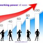 कम समय में अधिक कार्य कैसे करें?   Improve Working Power