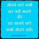 सफल जीवन के लिए अनमोल वचन | Best and Famous Hindi Quotes