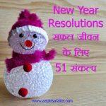 सफल जीवन के लिए 51 संकल्प | New Year Resolutions