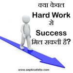 क्या केवल Hard Work से Success मिल सकती है? | Jeevan Mantra
