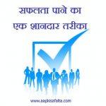 सफलता पाने का एक शानदार तरीका | Inspirational Story In Hindi