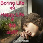Boring life को Happy बनाने के 10 तरीके | Best Tips In Hindi
