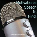 आप इस दुनिया में क्यों आये हैं? | Motivational Speech In Hindi