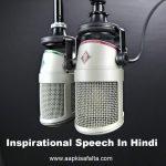 क्या आप में सफल होने की हिम्मत है? | Hindi Speech On Courage