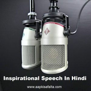 inspirational speech on courage in hindi