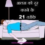 आलस को दूर करने के 21 तरीके । How To Overcome Laziness