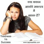 how to overcome tiredness or fatigue in hindi