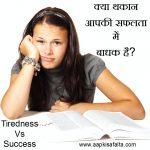 क्या थकान आपकी सफलता में बाधक है? | Tiredness Vs Success