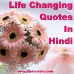 20 विचार जो आपके जीवन को बदल देंगे | Life Changing Quotes
