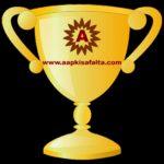 AapkiSafalta.com की एक और नई उपलब्धि