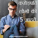 करोड़पति लोगों की 5 सबसे अच्छी आदतें | Habits Of Millionaire