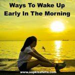 सुबह जल्दी जागने के 7 तरीके   Wake up Early in the Morning