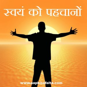 life changing success story on know yourself in hindi