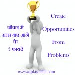 समस्याएं आने के 5 फायदे | Create Opportunities From Problems
