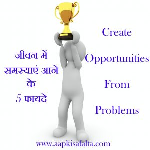 create opportunities from problems in hindi