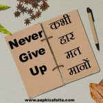hindi speech on never give up