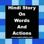 क्या आप जो कहते हैं, वही करते हैं? | Story On Words And Actions