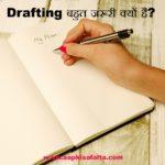 Success होने के लिए Drafting बहुत जरूरी क्यों है?
