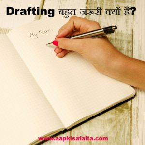drafting for big success in hindi