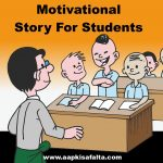 सफलता की नींव | Inspirational Story For Students