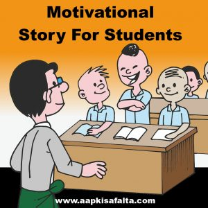 motivational story for students in hindi