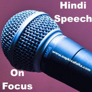hindi speech on power of focus
