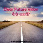 बड़ी सफलता के लिए Clear Future Vision कैसे बनायें?