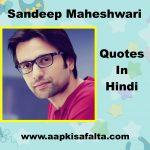 Sandeep Maheshwari | जिसने सफल होना बहुत आसान बनाया