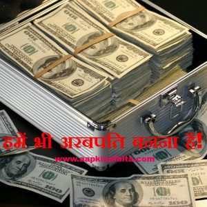 motivational speech on becoming a billionaire in hindi