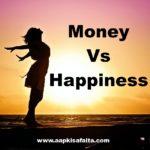 Money Vs Happiness | क्या खुश रहने के लिए पैसा बहुत जरुरी है?