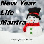 नए साल के लिए 5 सफलता के सूत्र | New Year Life Mantra
