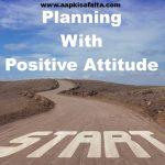 Planning बनाते समय Positive Attitude जरूरी क्यों है?