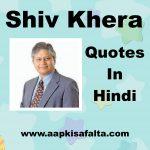 Shiv Khera | जिसने लोगों की सोच को बदला