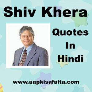 shiv khera quotes in hindi