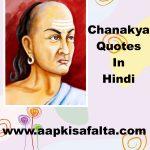 चाणक्य के 15 अनमोल विचार | Chanakya Quotes In Hindi