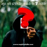 increase your intelligence in hindi