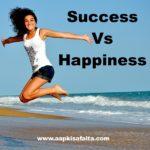 Success Vs Happiness | क्या खुश रहने के लिए सफल होना जरुरी है?