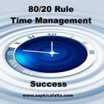 80/20 Rule का प्रयोग सफलता के लिए कैसे करें? | Pareto Principle