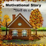 रिश्तों का घर और हथौड़ी | Moral Story On Importance Of Relationship