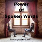 क्या आपके शब्द आपको सफल बनाते हैं? Power Of Spoken Words