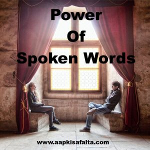 power of spoken words in hindi