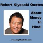 रॉबर्ट कियोसाकी के 30 अनमोल विचार | Robert Kiyosaki Quotes About Money