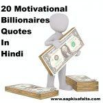 अरबपति लोगों के 20 प्रेरणादायक विचार | Billionaires Quotes In Hindi