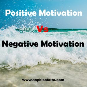 positive motivation vs negative motivation in hindi