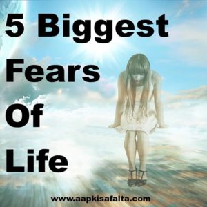 biggest fears of life in hindi